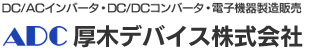 DC/ACインバータ、DC/DCアップバータ・コンバータ等の設計・製造・販売の 厚木デバイス株式会社のニュース&トピックス
